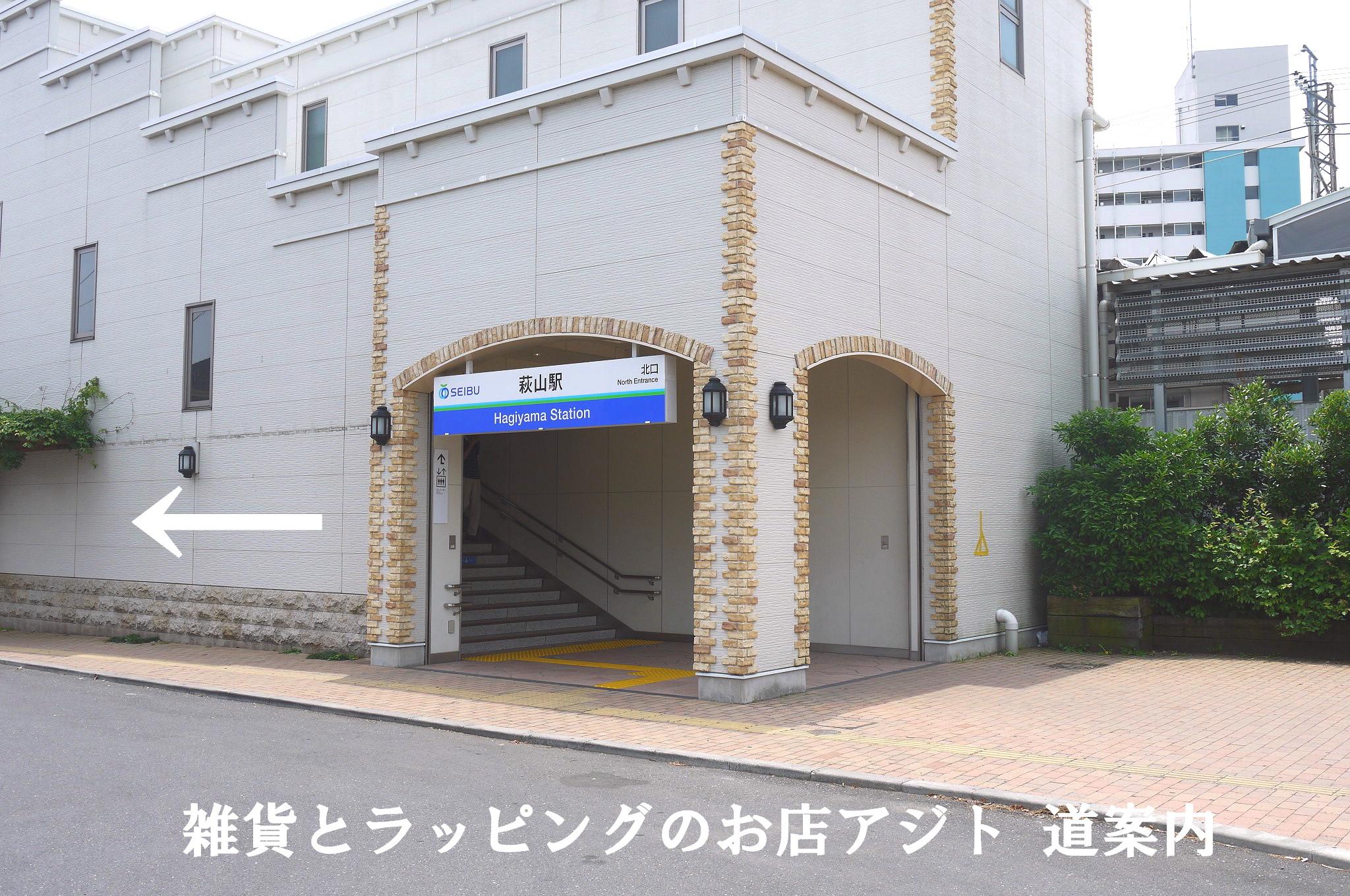 萩山駅北口の駅舎沿いに進む