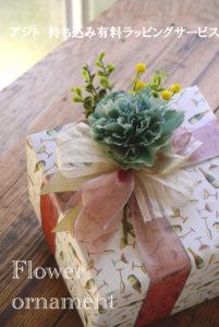 花飾りラッピングサンプル