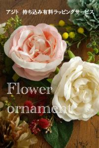 花飾りオプション