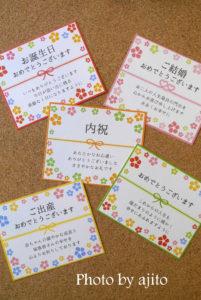大判メッセージカード