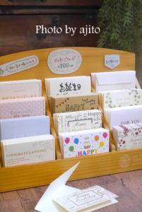 二つ折りメッセージカード