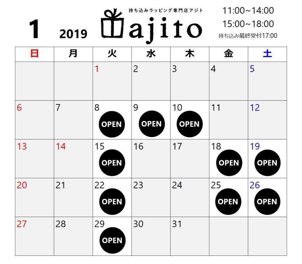 2019年1月営業日
