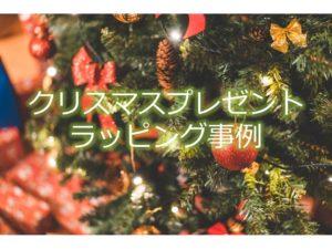 クリスマスのラッピング事例