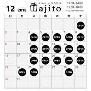 2018年12月営業日
